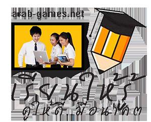 ข่าวการศึกษาไทย ข้อมูลการเรียน การศึกษาต่อ กศน ปวช ปวส ปตรี ล่าสุด